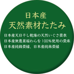 日本産天然素材たたみ