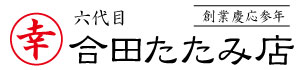 合田たたみ店